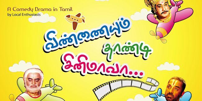 vinnayium thaandi cinemaavaa